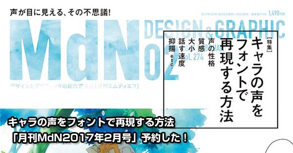 キャラの声をフォントで再現する方法「月刊MdN2017年2月号」予約した!