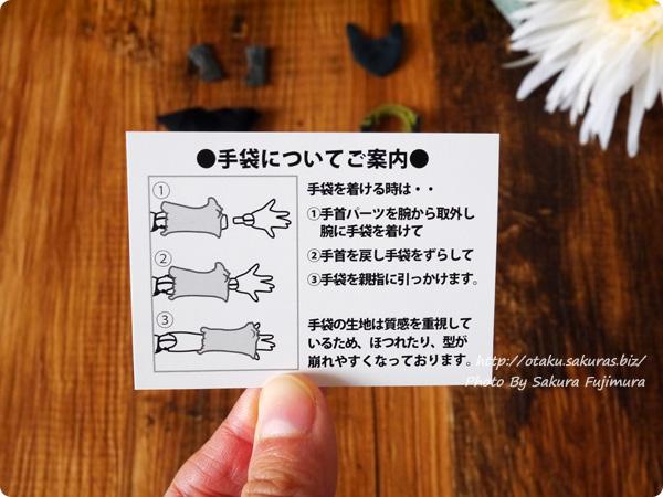 アゾン  ピコニーモ用 1/12 ミリタリーバトルドレスセットII シティカラーセット 手袋について