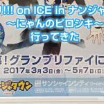 ユーリ!!! on ICE in ナンジャタウン~にゃんのピロシキ~コラボ行ってきた