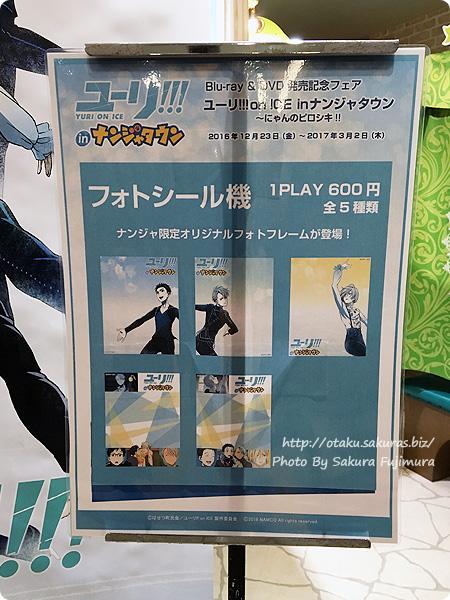 ユーリ!!! on ICE in ナンジャタウン フォトシール機 イベント限定フレーム