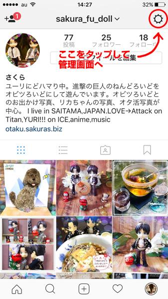 Instagramの自分のページから管理画面へ