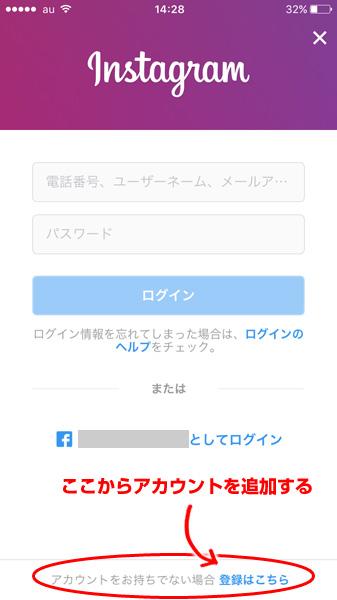 Instagram登録はこちらボタンをタップ