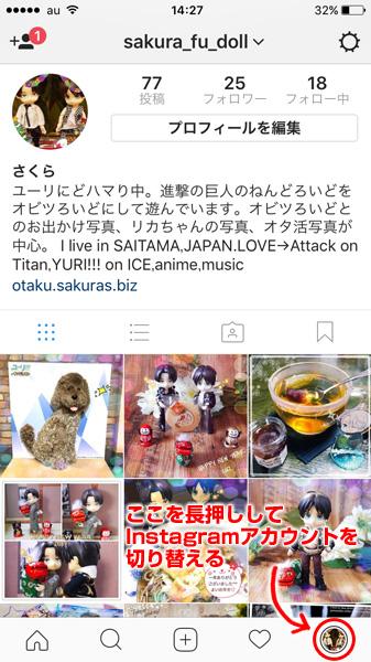 Instagram複数アカウントの切り替え方法