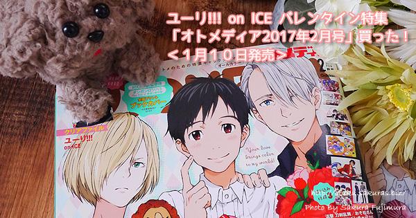 ユーリ!!! on ICEバレンタイン特集「オトメディア2017年2月号」買った!<1月10日発売>