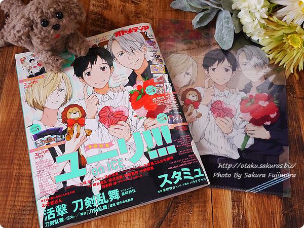 アニメ雑誌「オトメディア2017年2月号」表紙:ユーリ!!! on ICE、バレンタイン柄クリアファイル付買った
