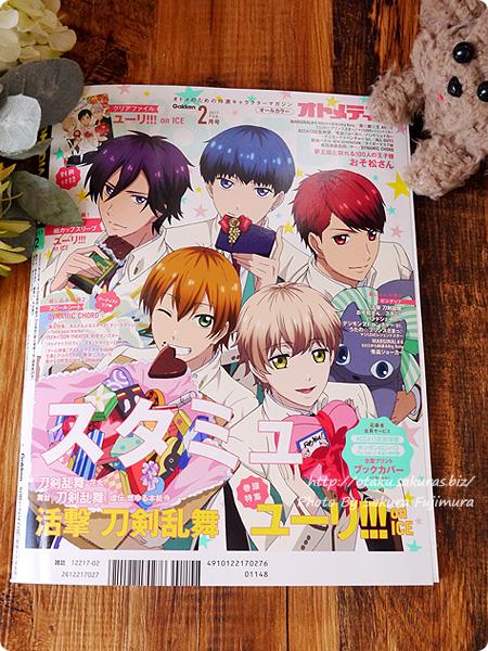 アニメ雑誌「オトメディア2017年2月号」表紙:ユーリ!!! on ICE、裏表紙はスタミュでした