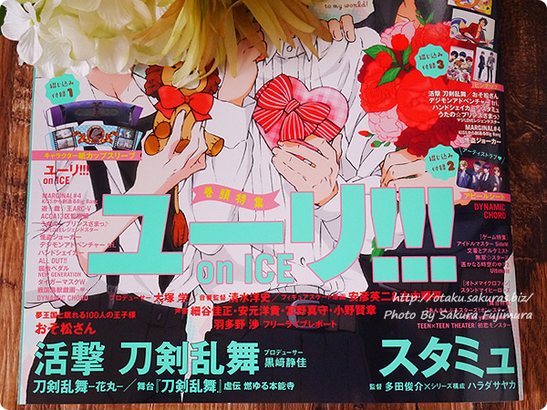 アニメ雑誌「オトメディア2017年2月号」特集内容
