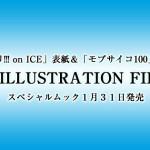ユーリ!!! on ICE表紙「PASH! ILLUSTRATION FILE 2017」スペシャルムック1/31発売