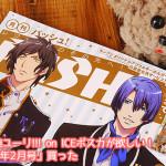アニメイト特典ユーリ!!! on ICEポスカが欲しい!「PASH!2017年2月号」買った<1月10日発売>