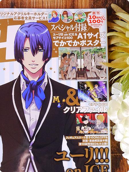 アニメ雑誌「PASH!2017年2月号」付録はA1サイズでかでかポスターとクリアファイル