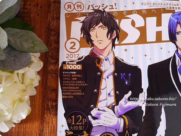 アニメ雑誌「PASH!2017年2月号」ピンナップ