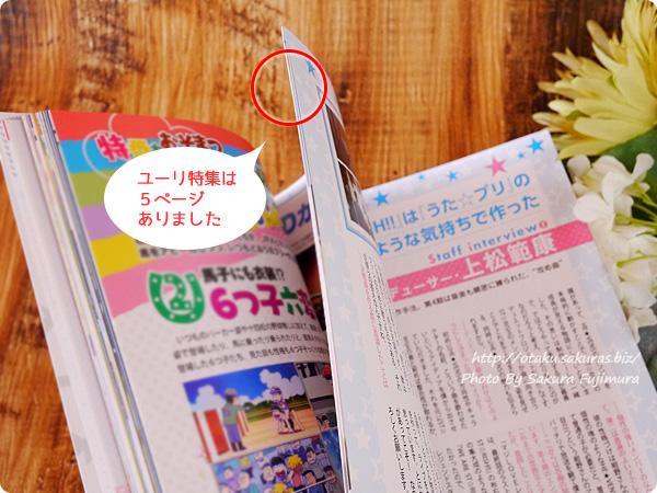 アニメ雑誌「PASH!2017年2月号」ユーリ!!! on ICEの特集は5ページ