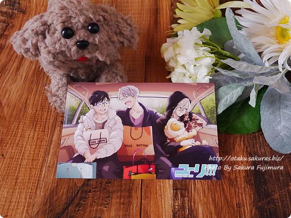 アニメ雑誌「PASH!2017年2月号」アニメイト特典のポストカード