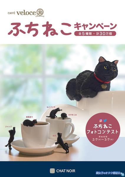 カフェ・ベローチェ30周年記念【ふちねこキャンペーン】数量限定