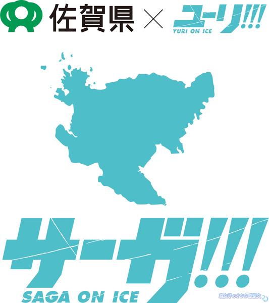 明治神宮外苑アイススケート場が「アイスキャッスルはせつ」になる!佐賀県×ユーリ!!!on ICE「サーガ!!! on ICE 」期間限定開催