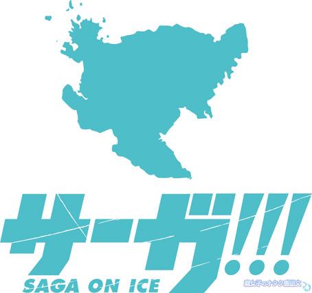 佐賀県×ユーリ!!!on ICEコラボイベント「サーガ!!! on ICE 」ロゴ