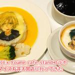 ユーリ!!! on ICE×Youme cafe standコラボのスイーツパラダイス(スイパラ)丸井大宮店に行ってきた