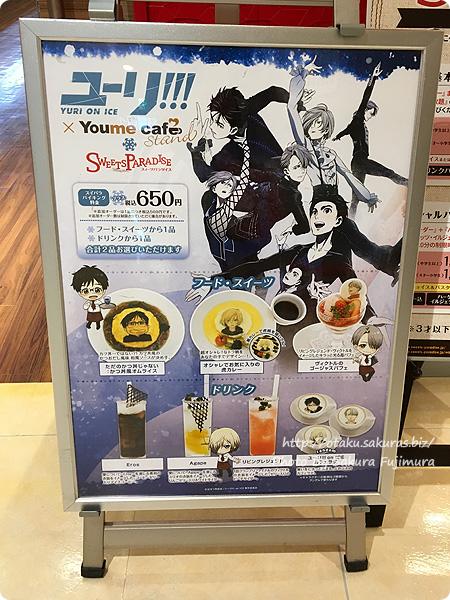 ユーリ!!! on ICE×Youme cafe standコラボ中のSWEETS PARADISE(スイーツパラダイス)丸井大宮店 注文できるコラボメニュー
