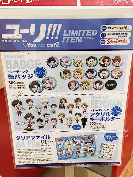 ユーリ!!! on ICE×Youme cafe standコラボ中のSWEETS PARADISE(スイーツパラダイス)丸井大宮店 購入できるコラボグッズ