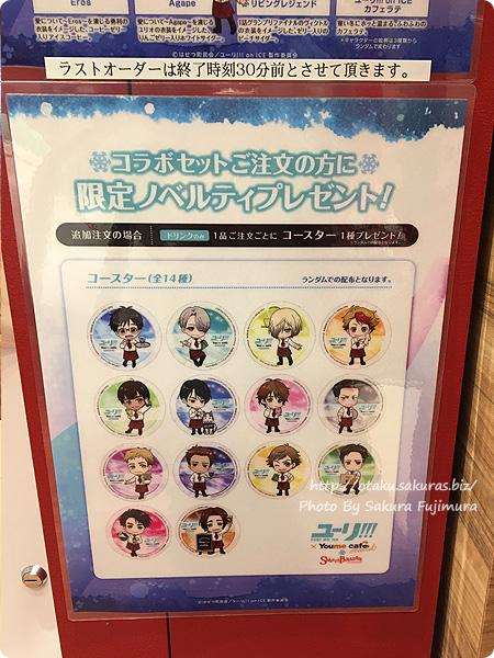 ユーリ!!! on ICE×Youme cafe standコラボ中のSWEETS PARADISE(スイーツパラダイス)丸井大宮店 コースター全15種類