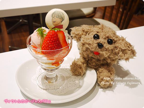 ユーリ!!! on ICE×Youme cafe standコラボ中のSWEETS PARADISE(スイーツパラダイス)丸井大宮店 ヴィクトルのゴージャスパフェ