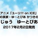 「ユーリ!!! on ICE」ゆ~とぴあかつきの饅頭「おまんじゅう ゆーとぴあかつき」2/2発売