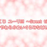 ユーリ!!! on ICE第3弾「一番くじ ユーリ!!! ~Sweet time~」マッカチンやわらかぬいぐるみなど4月下旬発売
