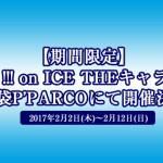 【期間限定】「ユーリ!!! on ICE THEキャラSHOP」池袋P'PARCOにて開催決定