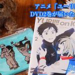 アニメ「ユーリ!!! on ICE」DVD2巻が届いた!開封の儀※ネタバレあり