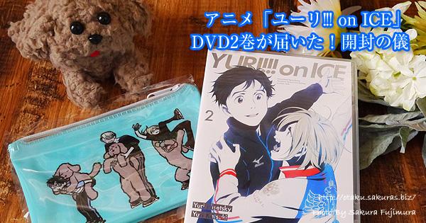 アニメ「ユーリ!!! on ICE」DVD2巻が届いた!開封の儀