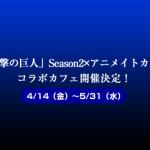 TVアニメ「進撃の巨人」Season2×アニメイトカフェ池袋2号店コラボカフェ決定!4/14から