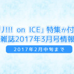 【2月発売】ユーリ!!! on ICE特集か付録のあるアニメ雑誌2017年3月号情報まとめ