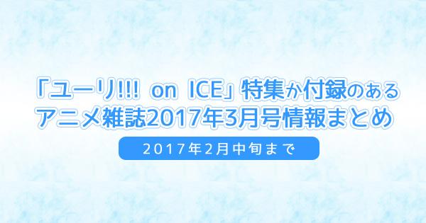ユーリ!!! on ICE特集か付録のあるアニメ雑誌2017年3月号情報まとめ【2月中旬発売まで】