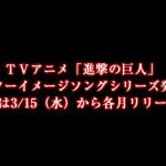 TVアニメ「進撃の巨人」キャラクターイメージソングシリーズ発売決定!