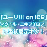 「ユーリ!!! on ICE」G.E.M.「ヴィクトル・二キフォロフ」フィギュア原型初展示キタ!
