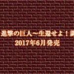 「一番くじ 進撃の巨人~生還せよ!調査兵団~」2017年6月発売