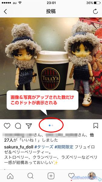 Instagram(インスタグラム)新機能・画像や動画を一気に10枚までまとめてアップ可能 投稿された複数画像はドットの数でわかる