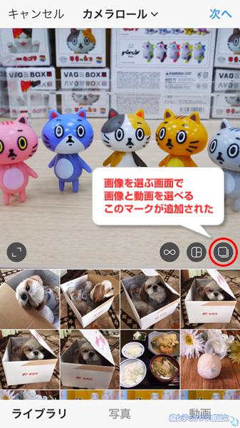 Instagram(インスタグラム)新機能・画像や動画を一気に10枚までまとめてアップ可能 投稿画面で新しいアイコンが追加されている