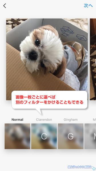 Instagram(インスタグラム)新機能・画像や動画を一気に10枚までまとめてアップ可能 フィルター加工も一枚ずつ選べば可能