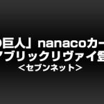「進撃の巨人」nanacoカード付きベアブリックリヴァイ登場!3/910:00予約開始<セブンネット>