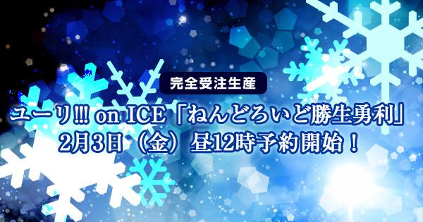 【完全受注生産】ユーリ!!! on ICE「ねんどろいど勝生勇利」2/3昼12時予約開始!