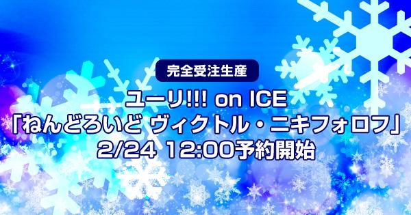 【完全受注生産】ユーリ!!! on ICE「ねんどろいど ヴィクトル・ニキフォロフ」2/24 12:00予約開始