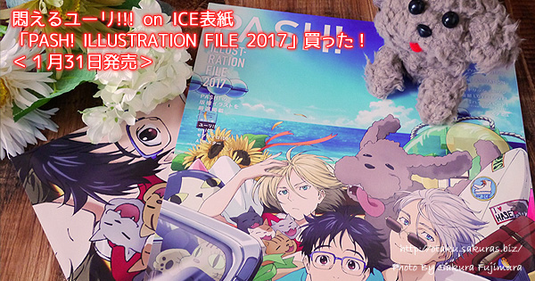 ユーリ!!! on ICE表紙「PASH! ILLUSTRATION FILE 2017」買った!<1月31日発売>
