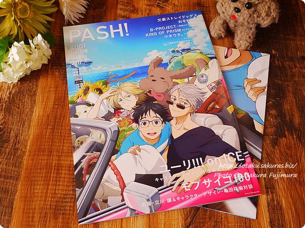 アニメ雑誌「PASH! ILLUSTRATION FILE 2017」スペシャルムック 表紙は『ユーリ!!! on ICE』