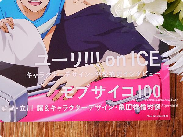アニメ雑誌「PASH! ILLUSTRATION FILE 2017」スペシャルムック 特集内容 その1