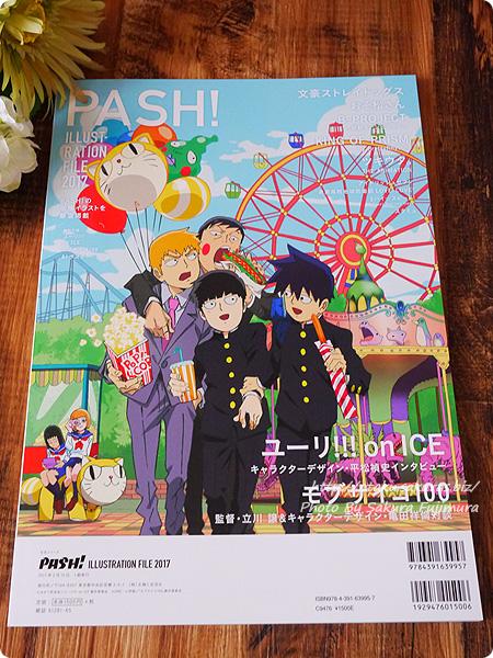 アニメ雑誌「PASH! ILLUSTRATION FILE 2017」スペシャルムック W表紙は『モブサイコ100』