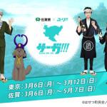 佐賀県×ユーリ!!!on ICEコラボ「サーガ!!! on ICE」聖地巡礼&グッズ販売やコラボフード登場