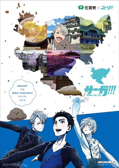 佐賀県 × ユーリ!!!on ICE「サーガ!!! on ICE 」コラボポスター