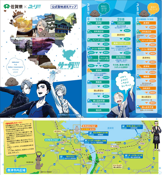 佐賀県 × ユーリ!!!on ICE「サーガ!!! on ICE 」公式聖地巡礼マップ
