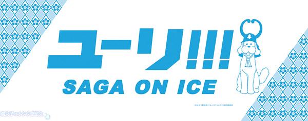 佐賀県 × ユーリ!!!on ICE「サーガ!!! on ICE 」手ぬぐい